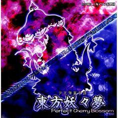 東方妖々夢 ~ Perfect Cherry Blossom.[同人PCソフト]