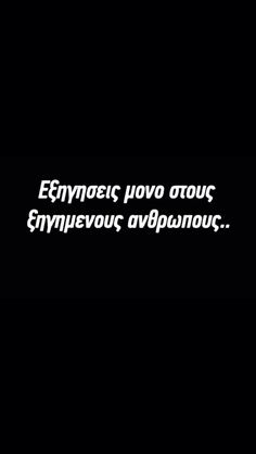 Μόνο... French Quotes, Greek Quotes, English Quotes, My Life Quotes, Faith Quotes, Relationship Quotes, Favorite Quotes, Best Quotes, Love Quotes