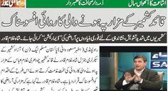 Shah ghulam qadir | SAMAHNI NEWS