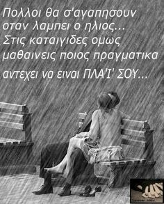 Greek Quotes, Wise Words, Personality, Thoughts, Love, Amor, Word Of Wisdom, Intelligent Quotes, I Like You