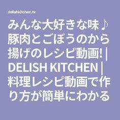 みんな大好きな味♪ 豚肉とごぼうのから揚げのレシピ動画!   DELISH KITCHEN   料理レシピ動画で作り方が簡単にわかる