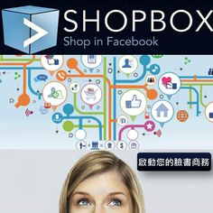 【社交購物潮流,你開始了嗎?】WOW~ SHOPBOX能讓你在全球最大社群網站Facebook向朋友推薦好物,他們無需離開Facebook就可以在SHOPBOX直接購物!還可享有現金回饋!立馬來去SHOPBOX開獨一無二的FB櫥窗小舖唄~~ d(d'∀') #現金回饋 #ShoppingAnnuity  http://tw.shop.com/shopbox_landing.xhtml http://blog.markettaiwan.com.tw/shop-box-使用指南/