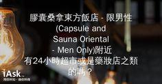 膠囊桑拿東方飯店 - 限男性 (Capsule and Sauna Oriental - Men Only)附近有24小時超市或是藥妝店之類的嗎? by iAsk.tw