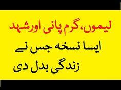 Benefits of Lemon in Urdu|lemo ke fayde|lemon ke fawaid|لیموں کے حیرت ان...