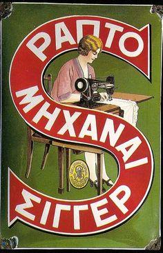 Παλιές ελληνικές διαφημίσεις που άφησαν εποχή: Τις θυμάστε; (PHOTOS) - Retromania - Athens Magazine