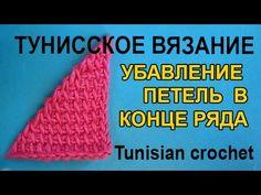 """Начинаем вязать – Видео уроки вязания » """"Убавление петель в конце ряда"""" – Тунисское вязание"""