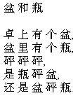 zhuō shàng yǒu gè pén, |   pén lǐ yǒu gè píng, |   pèng pèng pèng, |   shì píng pèng pén, |   hái shì pén pèng píng.