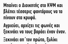 Μπαίνει ο Διοικητής στο ΚΨΜ και βλέπει τέσσερις φαντάρους – Τα Καθάρματα Science And Nature, Greek, Jokes, Humor, Math, Funny, Mathematics, Chistes, Humour