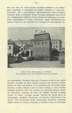 Трехсотлетие державному дому Романовых, 1613-1913 (109.86 Mb) - страница 32