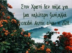 zoi Learn Greek, Everyday Quotes, Orthodox Christianity, God Loves Me, Greek Quotes, Spiritual Life, Jesus Quotes, Christian Faith, Gods Love