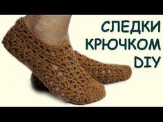 Вязание для начинающих. Ажурные следки/тапочки крючком /// crochet slippers - YouTube