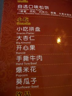 Chinese Menu Epic Fail in Zhuhai. hmmm, Rancid?