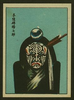 10 Incredible Chinese opera faces cigarette cards