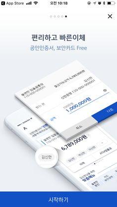 [Benchmarking] Shinhan Bank App on Behance Mobile Ui Design, App Design, Application Design, User Interface Design, Applications, Business Design, Graphic, Free, Lettering