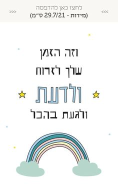 Why Learn Hebrew Life Lesson Quotes, Life Lessons, Quote Posters, Quote Prints, 365 Jar, Hebrew Quotes, Goodbye Quotes, Hebrew School, Motivational Quotes