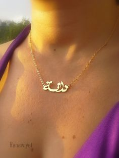 Arabic Calligraphy Name Necklace Gold Plated by RanawiyetTheShop