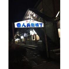 『一見は入りにくいが入れば楽しい美味しい』by ひたちふづきさん - 釜石呑ん兵衛横丁のクチコミ