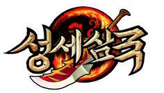 PC/Online/Mobile Game News - 엔터메이트 신작 웹게임 성세삼국, BI 최초 공개