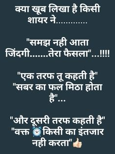 Apj Quotes, Hindi Quotes Images, Love Quotes In Hindi, Text Quotes, Photo Quotes, Love Quotes For Him, Life Quotes, Motivational Poems, Inspirational Quotes