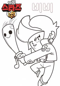 • BRAWL STARS / 브롤스타즈 색칠공부 프린트 도안 모음! : 네이버 블로그 Profile Wallpaper, Star Wallpaper, Iphone Wallpaper, Star Coloring Pages, Boy Coloring, Cool Pictures, Beautiful Pictures, Free Gems, Crafts For Kids