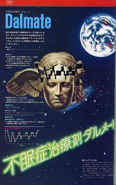 The Japanese Gallery of Psychiatric Art--Part2 : 【閲覧注意】精神病の薬の広告パッケージがキチ〇イじみてて怖い!画像集 - NAVER まとめ