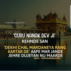 Rang da Sikh Quotes, Gurbani Quotes, Karma Quotes, Truth Quotes, Book Quotes, Photo Quotes, Sweet Couple Quotes, Guru Granth Sahib Quotes, Positive Quotes For Life Motivation