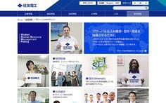 グローバルな人材マネジメント方針を訴求し企業イメージを高める「Global HRM Policyサイト制作」住友電気工業株式会社