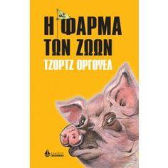 Νέα έκδοση με σκληρό εξώφυλλο και έγχρωμη εικονογράφηση αποκλειστικά στο greekbooks.gr  Ο Τζορτζ Όργουελ συγκαταλέγεται ανάμεσα στους πλέον επιδραστικούς συγγραφείς του σύγχρονου κόσμου. Η λιτή, διεισδυτική γραφή του στοχεύει στην ανάδειξη και την καταπολέμηση του ολοκληρωτισμού σε κάθε του μορφή. Τόσο στη Φάρμα των Ζώων όσο και στο 1984 ο συγγραφέας περιγράφει καταστάσεις που ενδεχομένως περνούν απαρατήρητες από τους σύγχρονούς του, αλλά οι μελλοντικές γενιές τις αναγνωρίζουν ξεκάθαρα. Farm Animals, Reading, Books, Libros, Book, Reading Books, Book Illustrations, Libri