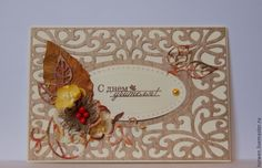 """Купить Открытка """"С Днем Учителя"""" - коричневый, Открытка ручной работы, открытка, открытка для женщины"""