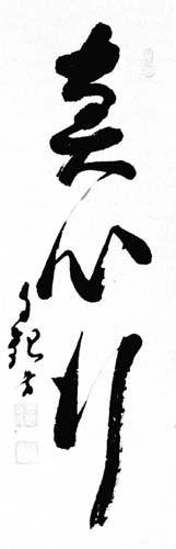 Shinshingyoo (Ato de Sinceridade) - Meishu-Sama #Kanji #Art
