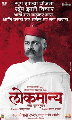 lokmanya movie full hd download Wall Quotes, Words Quotes, Quotation Marks, 2015 Movies, Movies Playing, Sharing Quotes, Single Words, Some Words, Sentences