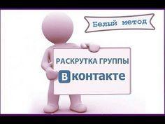 ТОП 7 самых популярных видео по раскрутке групп Вконтакте