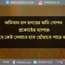 Www bangla sex sms com