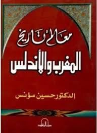 تحميل كتاب معالم تاريخ المغرب والاندلس Pdf Ebooks Free Books Arabic Books Books