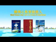 【東方閃電】全能神教會神話詩歌《神用心良苦拯救人》