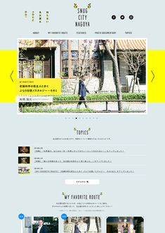 名古屋の魅力を発信するサイト「SNUG CITY NAGOYA」 Book Layout, Web Layout, Layout Design, Catalogue Layout, Logos Retro, Web Banner Design, Japanese Graphic Design, Article Design, Website Layout
