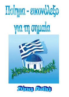 Greek Language, Second Language, Greek Independence, Teaching Colors, School Lessons, Poems, Learning, Blog, Kids