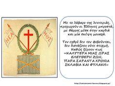 Δραστηριότητες, παιδαγωγικό και εποπτικό υλικό για το Νηπιαγωγείο: 25η Μαρτίου 1821 στο Νηπιαγωγείο: 8 Πίνακες ζωγραφικής με συνοδευτικά ποιήματα 25 March, Always Learning, Greece, Poems, Day, Kids, School Ideas, Spring, Greece Country