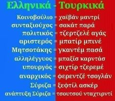 Funny Greek Quotes, Greek Memes, True Quotes, Best Quotes, Try Not To Laugh, True Words, Funny Photos, Funny Texts, Jokes