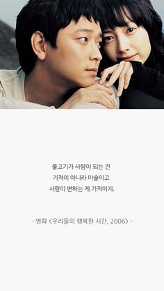 Korean Text, Korean Quotes, Reading Practice, Korean Language, Idioms, Movie Quotes, Proverbs, Sentences, Quotations