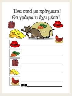 Greek Language, School Staff, Happy Kids, Book Activities, Special Education, Worksheets, Crafts For Kids, Letters, Teaching