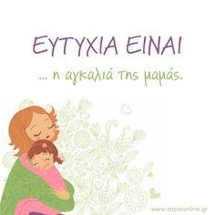 Ευτυχία είναι... η αγκαλιά της μαμάς. www.aspaonline.gr