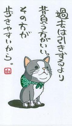 人生変わるかも!?きっと自分のためになる「名言画像」まとめ - NAVER まとめ Common Quotes, Wise Quotes, Book Quotes, Inspirational Quotes, Famous Quotes, Japanese Poem, Japanese Quotes, Kind Words, Love Words