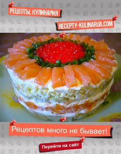 Ingredients for cooking: Salted salmon - 400 grams. Appetizer Recipes, Dessert Recipes, Queens Food, Good Food, Yummy Food, Sandwich Cake, Salmon Salad, Russian Recipes, Antipasto