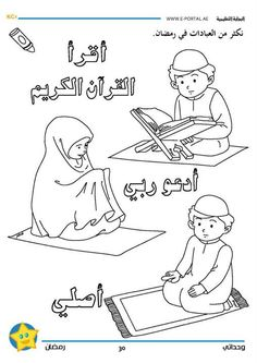 {enlever les yeux} adoration durant le mois de ramadan