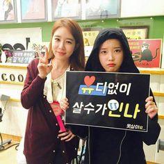 IU 160506 IU's Friend Yoo Inna