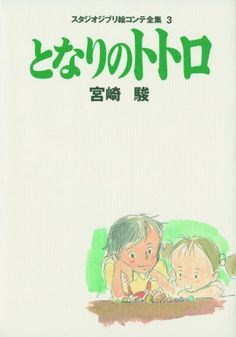 My Neighbor Totoro (Studio Ghibli Storyboard Collection, Volume 3) by Hayao Miyazaki http://www.amazon.com/dp/4198613788/ref=cm_sw_r_pi_dp_w79jvb08X48N7