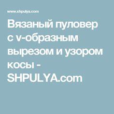 Вязаный пуловер с v-образным вырезом и узором косы - SHPULYA.com