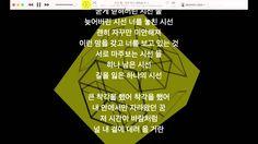 엑소 시선 둘, 시선 하나 (What if..) Korean Lyric Video