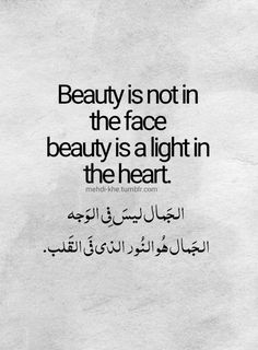 Poet Quotes, Quran Quotes Love, Funny Arabic Quotes, Wise Quotes, Words Quotes, Islamic Inspirational Quotes, Islamic Quotes, Muslim Quotes, Manners Quotes